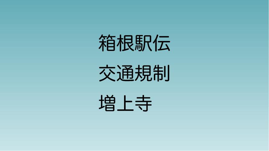 【箱根駅伝】増上寺前付近