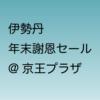伊勢丹 年末セール(京王プラザ)