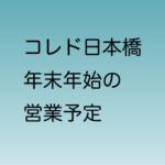 コレド日本橋 年末年始の営業予定