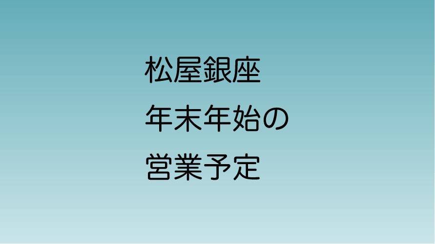 松屋銀座 年末年始の営業予定