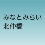 【逃げ恥】北仲橋