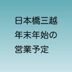 日本橋三越 年末年始の営業予定