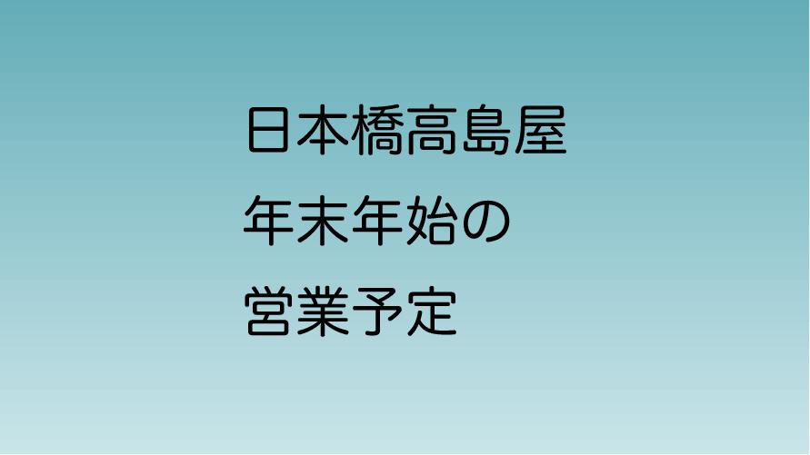 日本橋高島屋 年末年始の営業予定