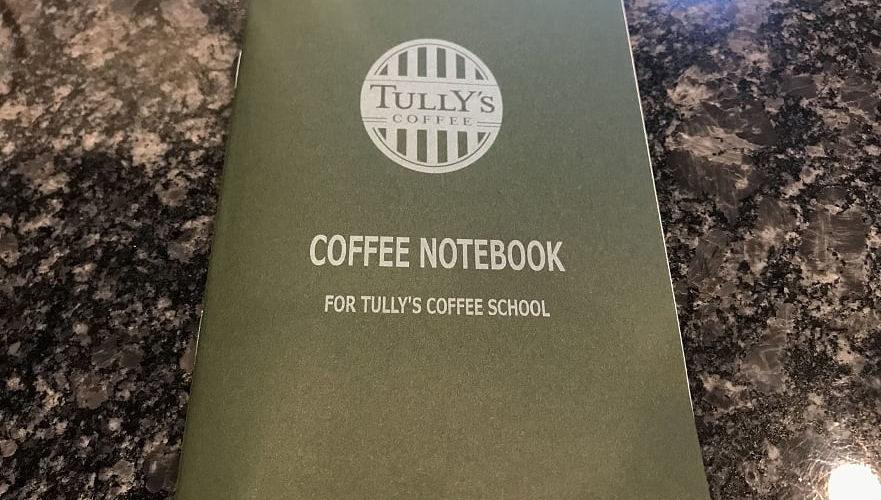 タリーズコーヒー コーヒースクール
