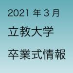 2021年3月 立教大学 卒業式