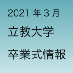 2021年3月 立教大学の卒業式情報
