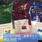 カルディ 珈琲豆福袋2021