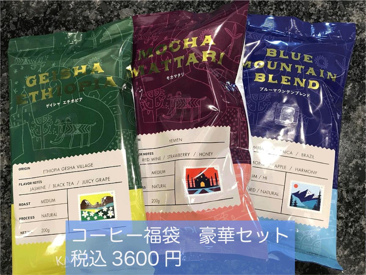 カルディ コーヒー福袋 豪華セット税込3600円