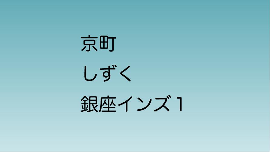 京町しずく 銀座インズ1