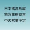 日本橋高島屋 緊急事態宣言中の営業予定