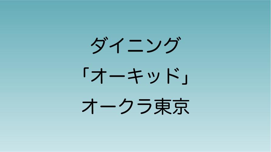 オークラ東京 オールデイダイニング オーキッド