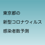 東京都の新型コロナウィルス感染者数予測