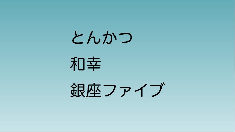【閉店】とんかつ和幸 銀座ファイブ店