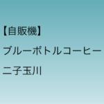 【自販機】ブルーボトルコーヒー 二子玉川