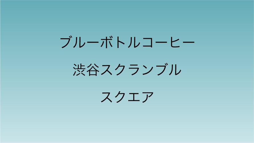 【期間限定】ブルーボトルコーヒー 渋谷ポップアップストア