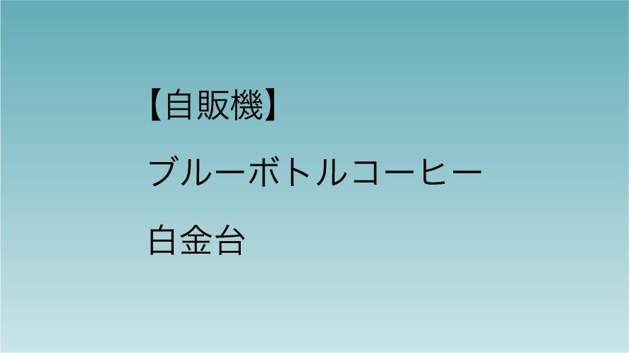 【自販機】ブルーボトルコーヒー 白金台