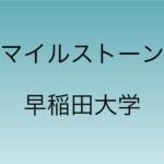 マイルストーン 早稲田