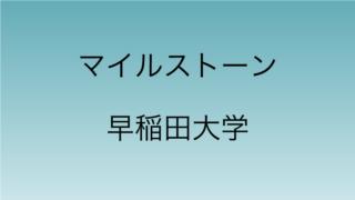 マイルストーン 早稲田大学