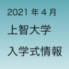 上智大学入学式の情報