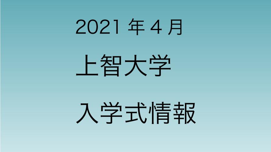 2021年4月 上智大学