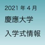 2021年4月 慶應義塾大学 入学式