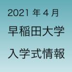早稲田大学 入学式