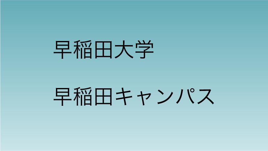 早稲田大学 早稲田キャンパスガイド