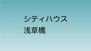 シティハウス浅草橋