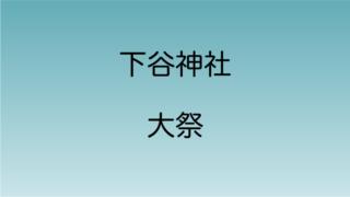 下谷神社 大祭