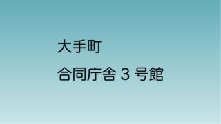 大手町合同庁舎3号館