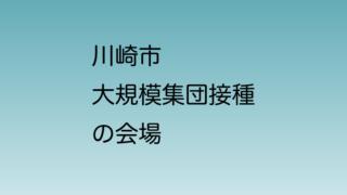 川崎市の大規模接種会場