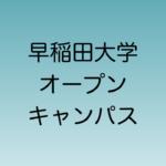 早稲田大学オープンキャンパス 早稲田・戸山キャンパス