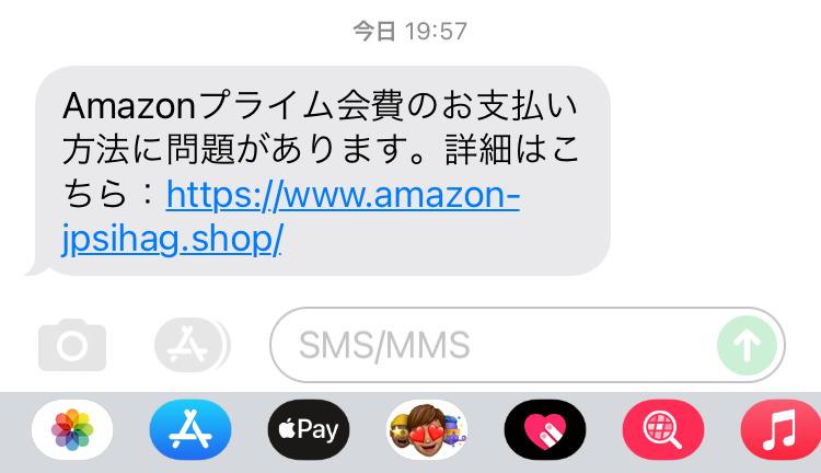 amazonを装ったメッセージ