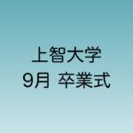 上智大学 9月卒業式