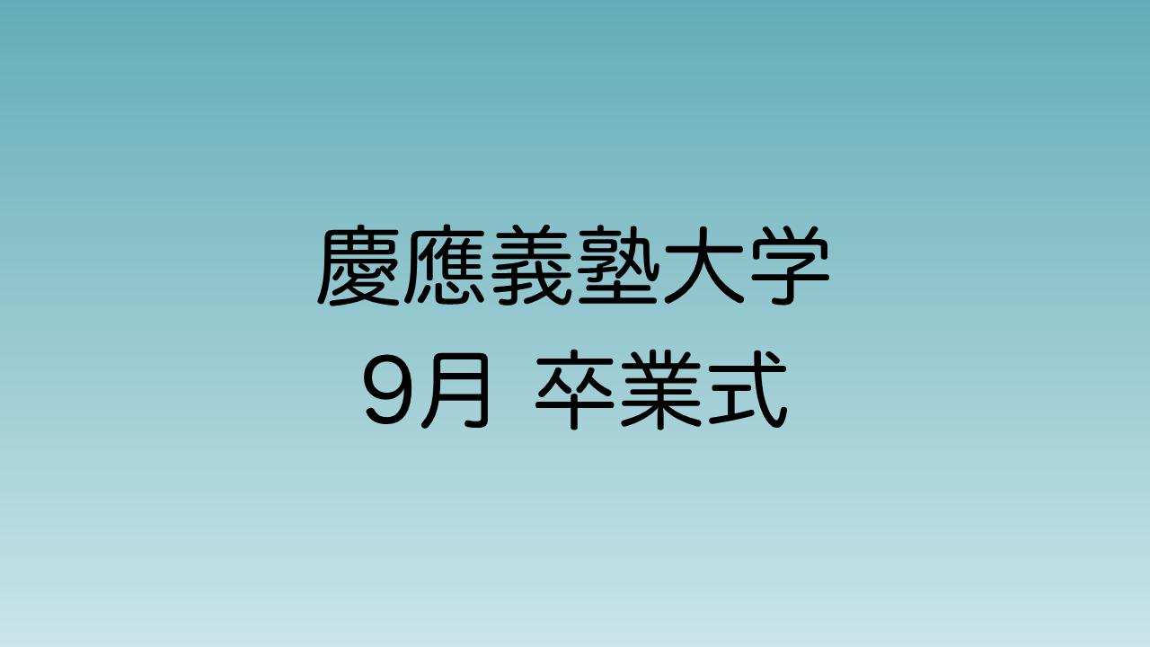 慶應義塾大学 9月卒業式