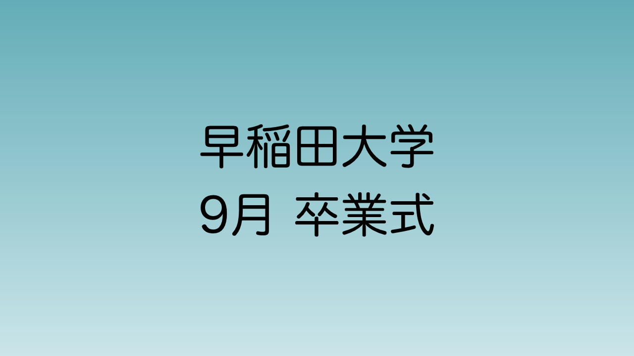 早稲田大学 9月卒業式