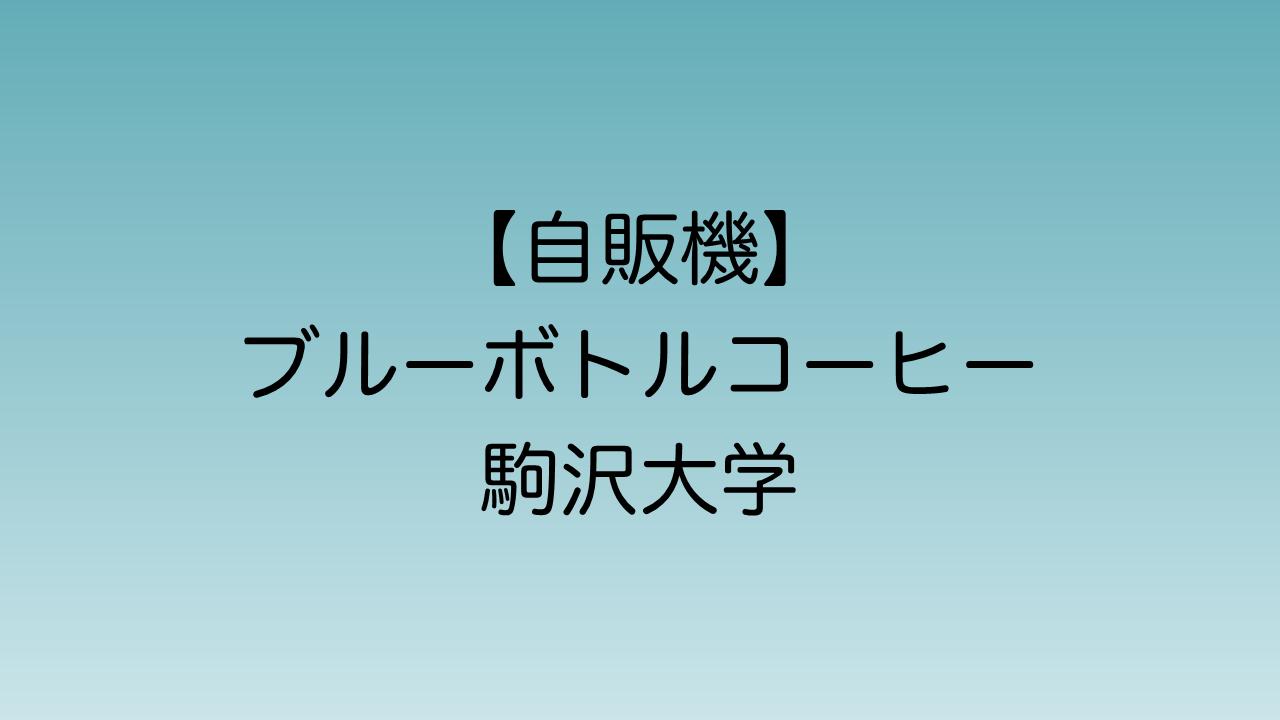 ブルーボトルコーヒーの自動販売機 駒沢大学シーフォルム