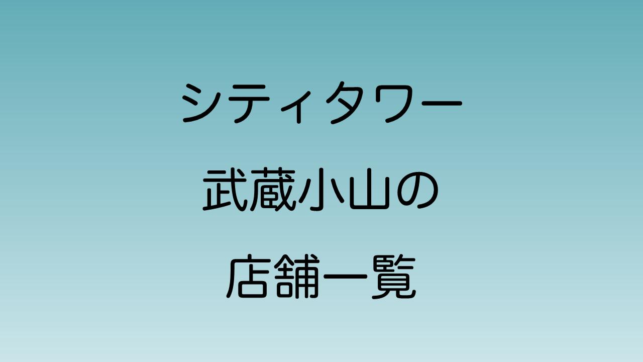 シティタワー武蔵小山の店舗一覧