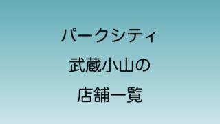 パークシティ武蔵小山の店舗一覧
