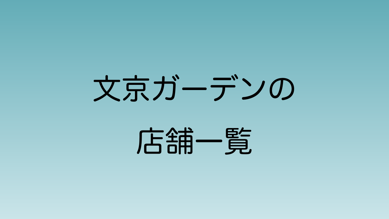 文京ガーデンの店舗リスト
