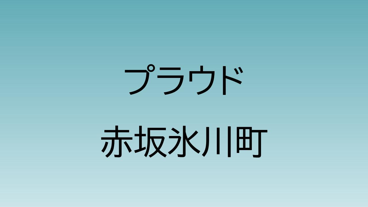 プラウド赤坂氷川町