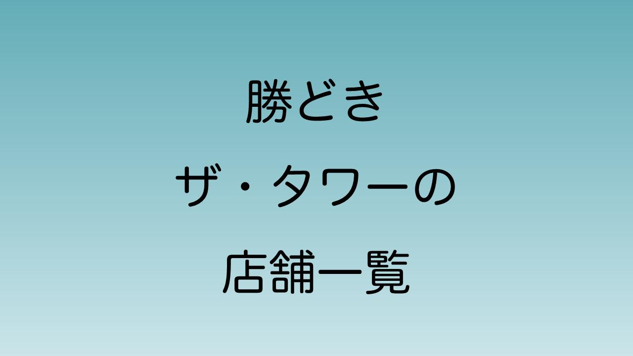勝どきザ・タワーのテナント