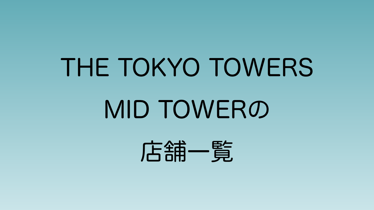 The tokyo towers mid towerのテナント一覧