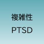 複雑性PTSD